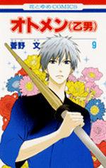 Otomen 9 Manga