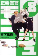 Monju - Au Service de la Justice 8 Manga
