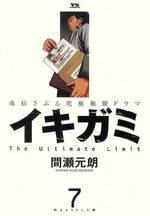 Ikigami - Préavis de Mort 7 Manga