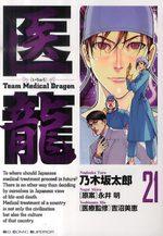 Team Medical Dragon 21