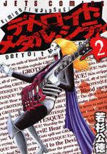 couverture, jaquette Detroit Metal City 2