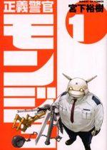 Monju - Au Service de la Justice 1 Manga