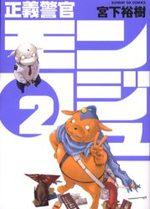Monju - Au Service de la Justice 2 Manga