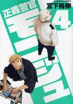 Monju - Au Service de la Justice 4 Manga