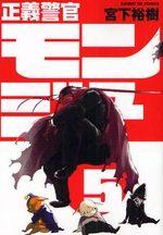 Monju - Au Service de la Justice 5 Manga