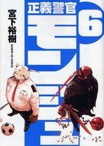 Monju - Au Service de la Justice 6 Manga