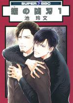 Bi No Kyoujin 1 Manga