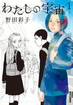 Le monde selon Uchû 1 Manga