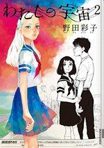 Le monde selon Uchû 2 Manga