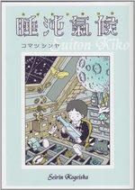 Tohu-Bohu 1 Manga