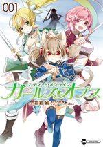Sword Art Online - Girls' Ops # 1