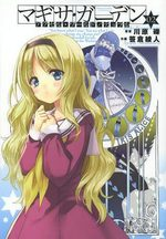 Accel World Dural - Magisa Garden 2 Manga