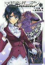 Accel World Dural - Magisa Garden 4 Manga