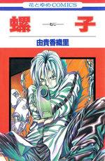 Néji 1 Manga