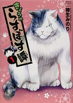 MIAOU ! Big-Boss le magnifique 1 Manga