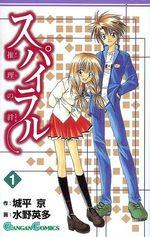 Spiral 1 Manga