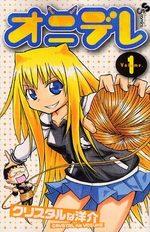 Onidere 1 Manga