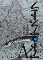 Ad Astra 5 Manga