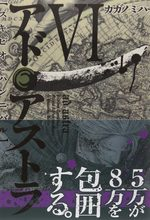 Ad Astra 6 Manga