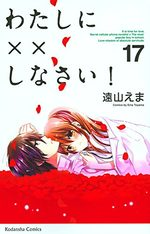 Love Mission 17
