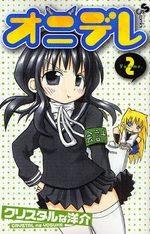 Onidere 2 Manga
