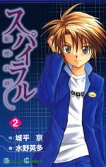 Spiral 2 Manga