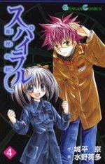 Spiral 4 Manga