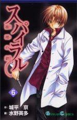 Spiral 6 Manga