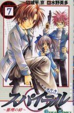 Spiral 7 Manga