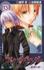 Spiral 13 Manga