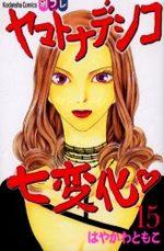 Yamato Nadeshiko 15 Manga