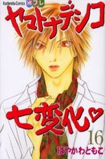 Yamato Nadeshiko 16 Manga