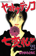 Yamato Nadeshiko 23 Manga