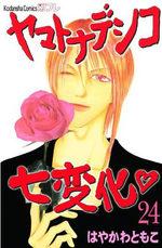 Yamato Nadeshiko 24 Manga