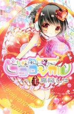 Crystal girls 1 Manga
