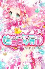 Crystal girls 2 Manga
