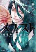 Docteur Mephisto 3 Manga
