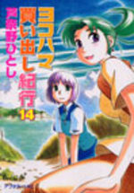 Escale à Yokohama 14 Manga
