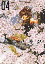 Saiyuki Gaiden 4 Manga