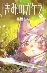 Fragment 1 Manga