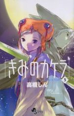 Fragment 5 Manga