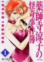 Yakushiji Ryouko no Kaiki Jikenbo 1 Manga
