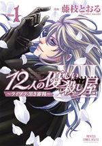 12 Nin no Yasashii Koroshiya - Libra : Kuroki Shinpan 1 Manga