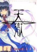 Heaven's Prison 1 Manga