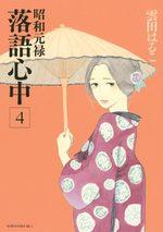 Le rakugo à la vie, à la mort 4 Manga