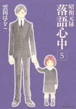 Le rakugo à la vie, à la mort 5 Manga