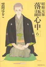 Le rakugo à la vie, à la mort 6 Manga