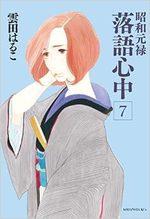 Le rakugo à la vie, à la mort 7 Manga