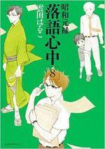 Le rakugo à la vie, à la mort 8 Manga