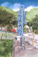 Kamakura Diary 3